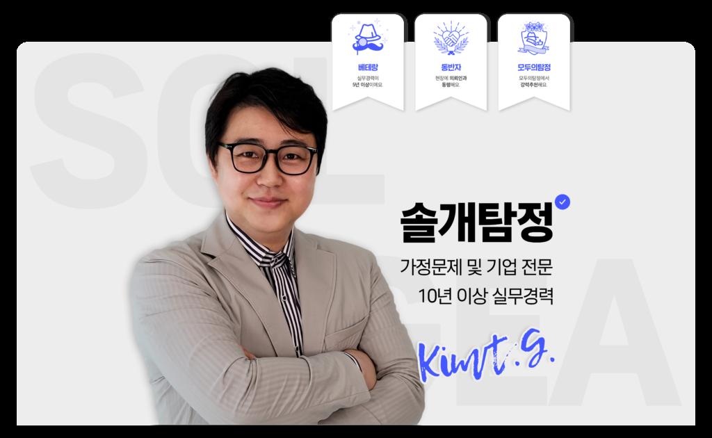 모두의탐정_탐정베너_솔개